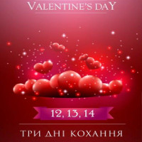 Романтичний Weekend Valentine's Day у Трускавці