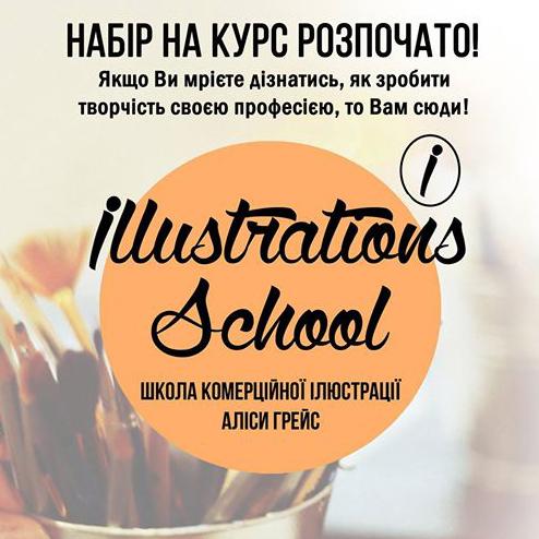 Набір на курс в школу «Illustrations School»