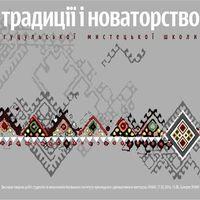 Виставка «Традиції і новаторство гуцульської мистецької школи»