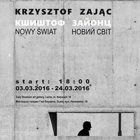 Виставка Кшиштофа Зайонца «Новий світ»