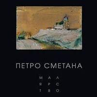Виставка Петра Сметани «Малярство. Дія друга»