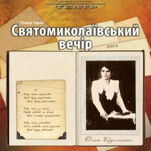Вистава «Святомиколаївський вечір»
