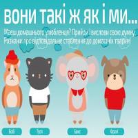 Флешмоб «Вони такі ж, як і ми!» на підтримку вистави «Dogs»