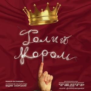 Вистава «Голий король» - Театр ім. Марії Заньковецької