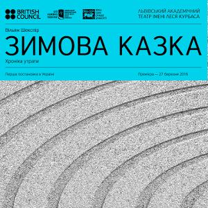 Вистава «Зимова казка» - Львівський театр ім. Леся Курбаса