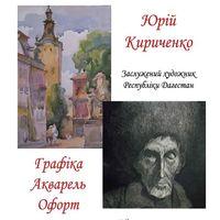 Виставка творів Юрія Кириченка