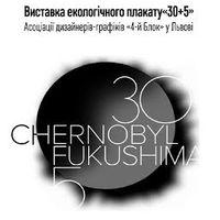 Вулична виставка екологічного плакату «30+5» Асоціації дизайнерів-графіків «4-й Блок»