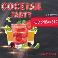 Вечірка Cocktail Party