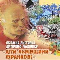 Виставка дитячих малюнків «Діти Львівщини – Франкові»