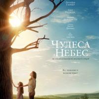Фільм «Чудеса з небес» (Miracles from Heaven)