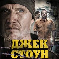 Фільм «Джек Стоун» (Riot)
