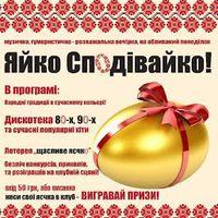 Вечірка «Яйко Сподівайко!»