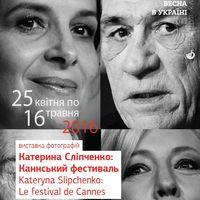 Фотовиставка Катерини Сліпченко «Каннський фестиваль»