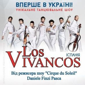 Танцювальне шоу Los Vivancos