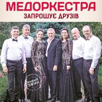 Концерт «МедОркестра»