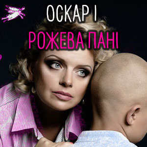 Вистава «Оскар  і Рожева пані» у постановці Івано-франківського театру ім. І. Франка