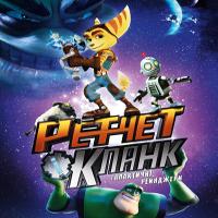Мультфільм «Ретчет і Кланк: Галактичні рейнджери» (Ratchet & Clank)