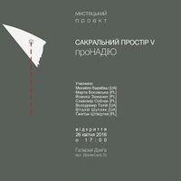 Арт-проект «Сакральний простір V. ПроНадію»