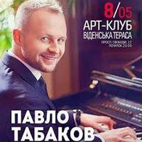 Концерт Павла Табакова  у День Матері