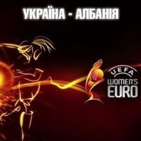 Футбол. Матч між жіночими національними збірними Україна – Албанія