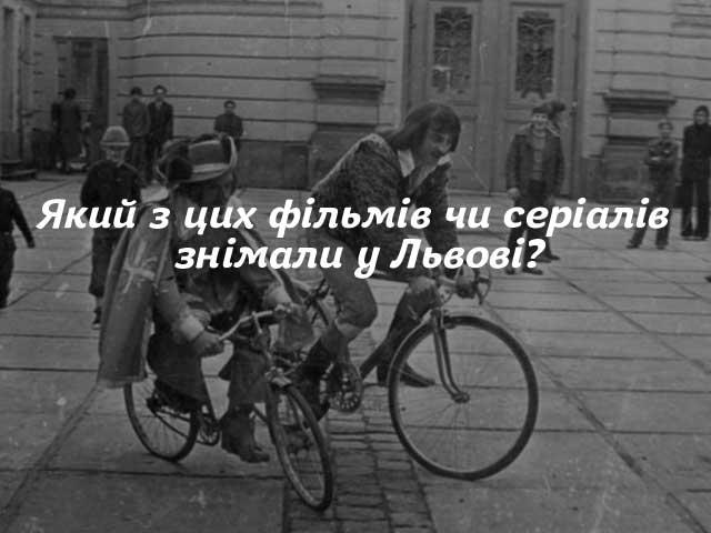 Який з цих фільмів чи серіалів знімали у Львові?