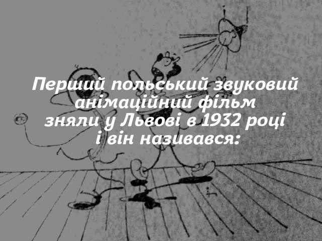 Перший польський звуковий анімаційний фільм зняли у Львові в 1932 році і він називався: