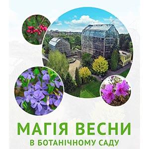 День відкритих дверей в Ботанічному саду «Магія весни»