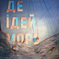Виставка Ірини Кабиш «Де Ідей Море»