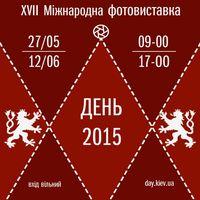 XVII Міжнародна фотовиставка «День 2015»