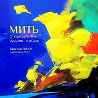 Виставка живопису Лілі Студницької «Мить»