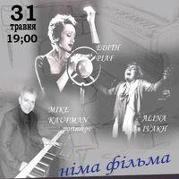 Padam: концерт за лаштунками (Майк Кауфман-Портніков, Аліна Івах)