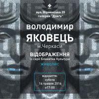 Проект «Відображення» Володимира Яковця