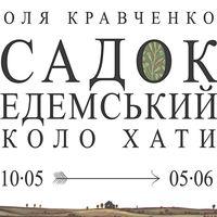 Виставка Олі Кравченко «Садок едемський коло хати»