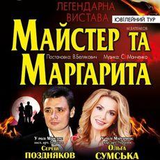 Вистава «Майстер і Маргарита»