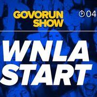 Вечірка WNLA Start