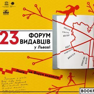 http://lviv-online.com/ua/wp-content/uploads/2016/06/afisha-23-forum-vydavciv.jpg