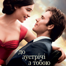 Фільм «До зустрічі з тобою» (Me Before You)