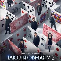 Фільм «Ілюзія обману: другий акт» (Now You See Me 2)