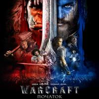 Фільм «Warcraft: Початок» (Warcraft)