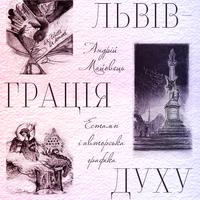 Виставка Андрія Майовця «Львів – грація духу»