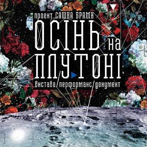 Театральний проект «Осінь на Плутоні»