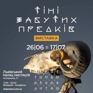 Виставка «Тіні забутих предків»