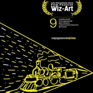Фестиваль Wiz-Art 2016