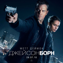 Фільм «Джейсон Борн» (Jason Bourne)