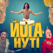 Фільм «Йогануті» (Yoga Hosers)