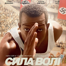 Фільм «Сила волі» (Race)