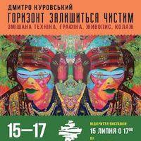 Виставка Дмитра Куровського «Горизонт залишиться чистим»