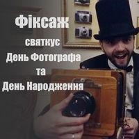 Виставка-конкурс «День народження у День фотографа»