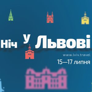XI Фестиваль «Ніч у Львові» 2016