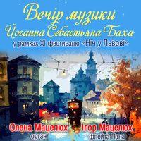 Вечір музики Йоганна Себастьяна Баха у рамках XI фестивалю «Ніч у Львові»